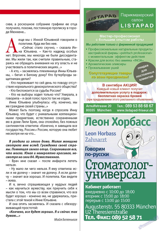 Апельсин (журнал). 2012 год, номер 38, стр. 29
