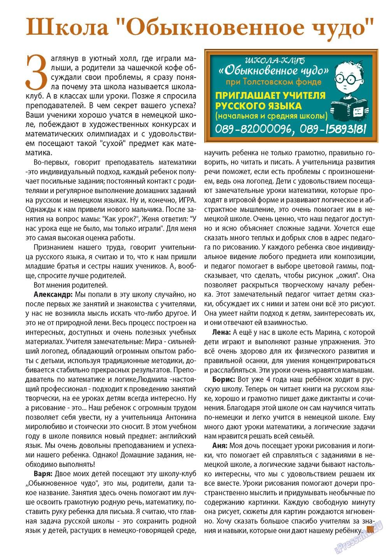 Апельсин (журнал). 2012 год, номер 38, стр. 30