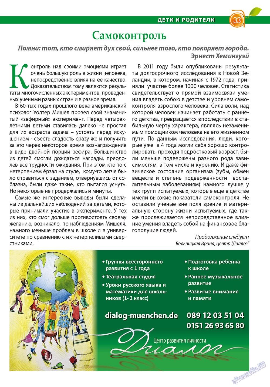Апельсин (журнал). 2012 год, номер 38, стр. 31