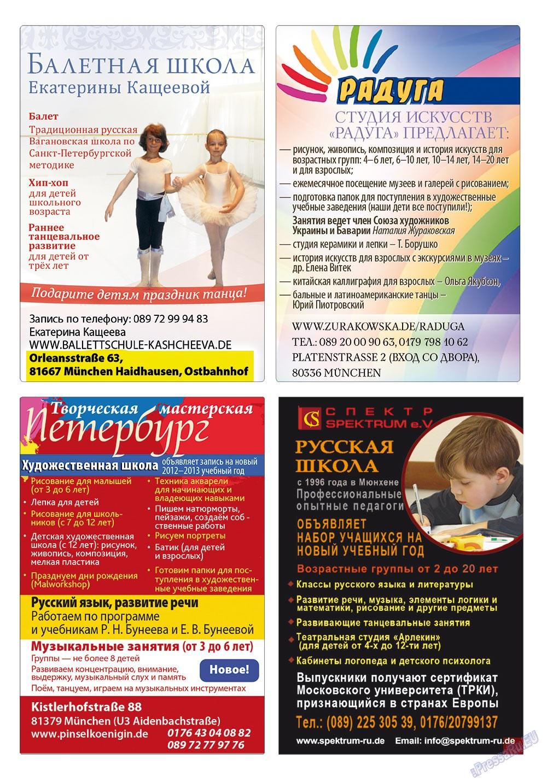 Апельсин (журнал). 2012 год, номер 38, стр. 33