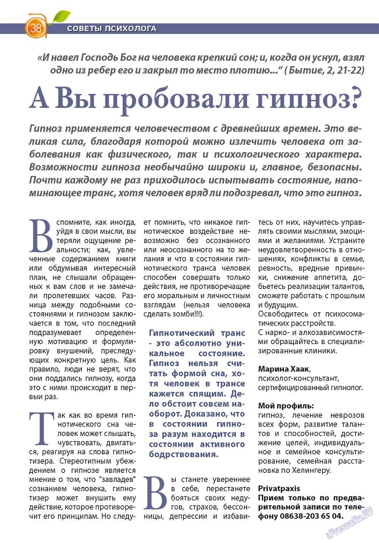Апельсин (журнал). 2012 год, номер 38, стр. 36