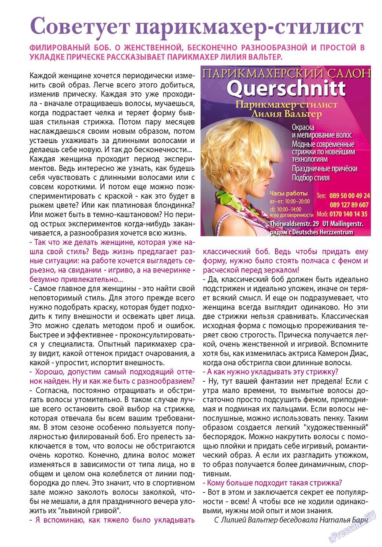 Апельсин (журнал). 2012 год, номер 38, стр. 4