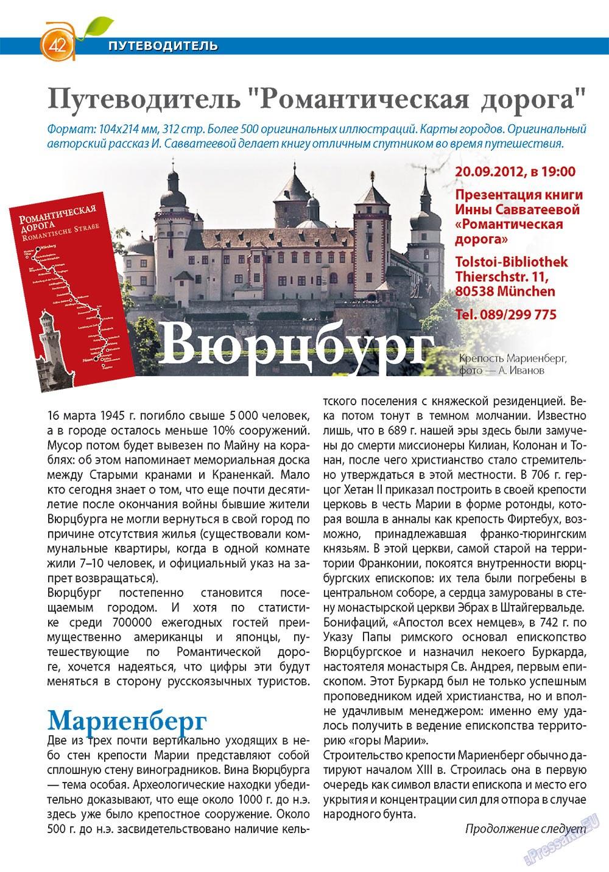 Апельсин (журнал). 2012 год, номер 38, стр. 40