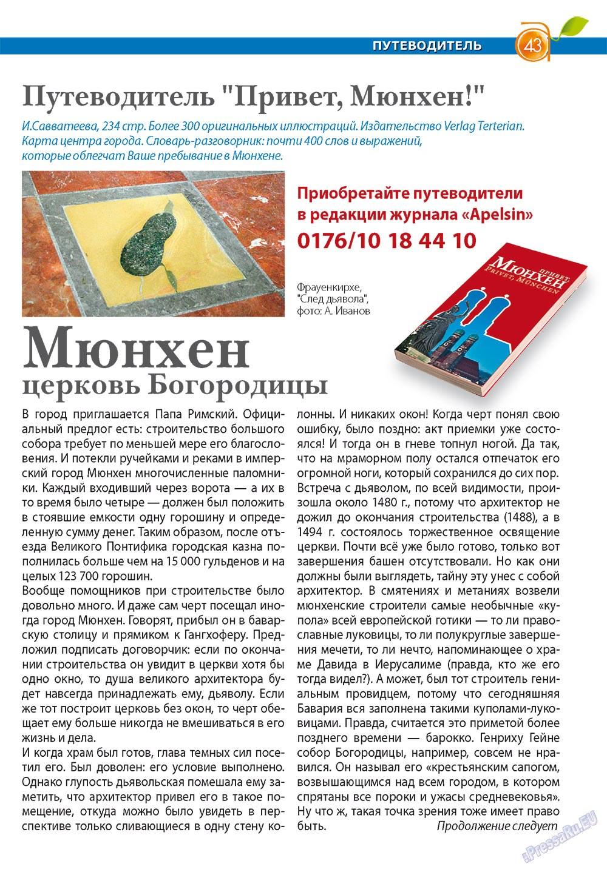 Апельсин (журнал). 2012 год, номер 38, стр. 41