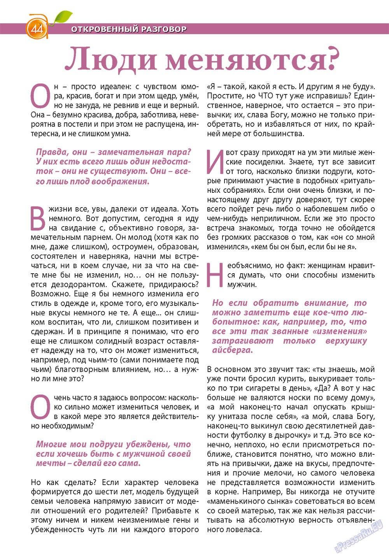 Апельсин (журнал). 2012 год, номер 38, стр. 42