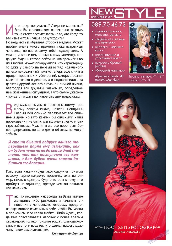 Апельсин (журнал). 2012 год, номер 38, стр. 43
