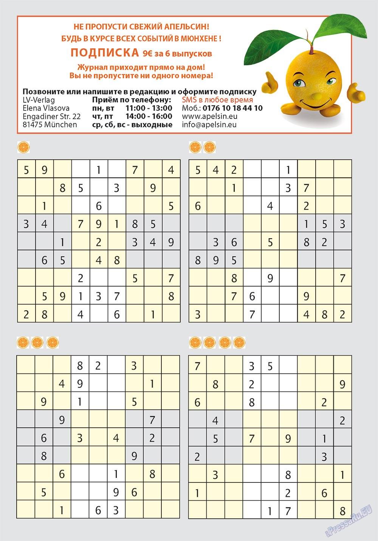 Апельсин (журнал). 2012 год, номер 38, стр. 45