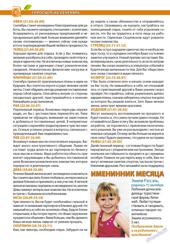 Апельсин (журнал). 2012 год, номер 38, стр. 46