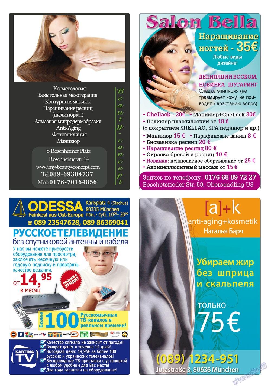 Апельсин (журнал). 2012 год, номер 38, стр. 47