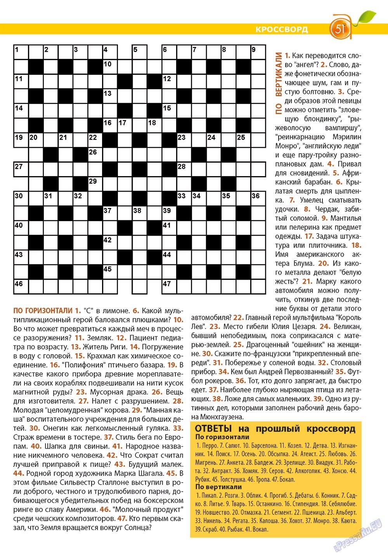 Апельсин (журнал). 2012 год, номер 38, стр. 49