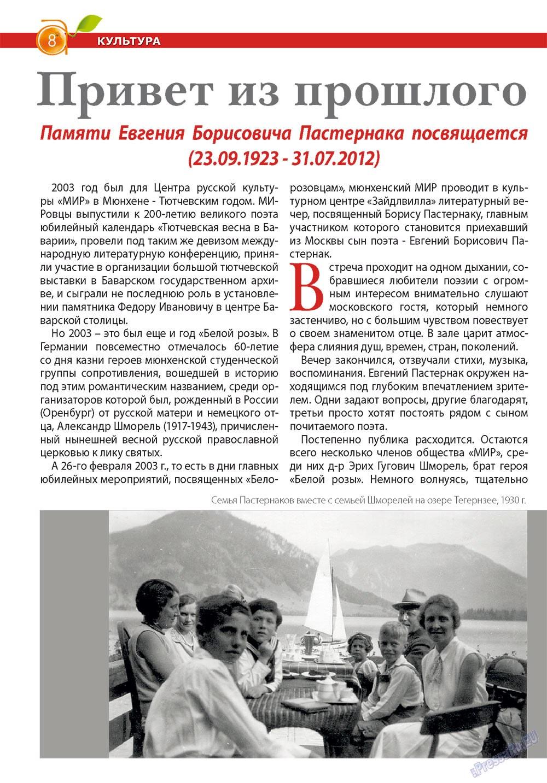 Апельсин (журнал). 2012 год, номер 38, стр. 6