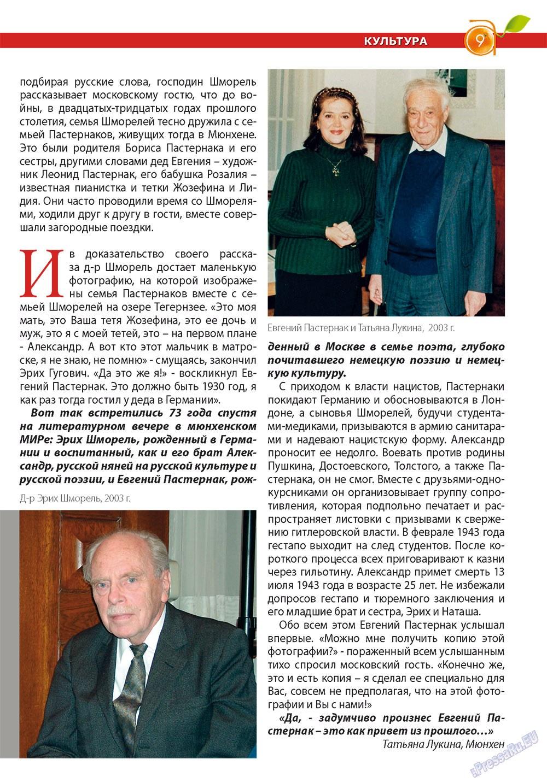 Апельсин (журнал). 2012 год, номер 38, стр. 7