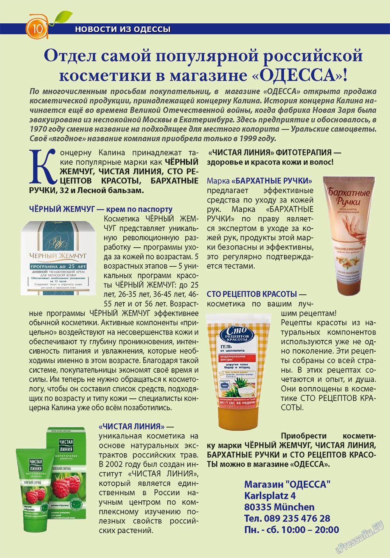 Апельсин (журнал). 2012 год, номер 38, стр. 8