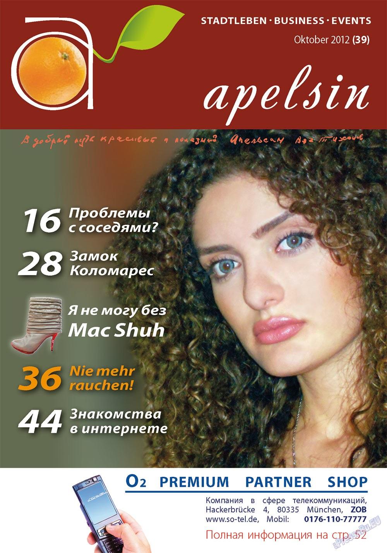 Апельсин (журнал). 2012 год, номер 39, стр. 1