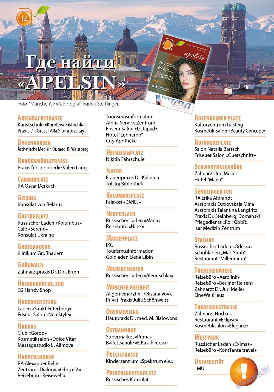 Апельсин (журнал). 2012 год, номер 39, стр. 12
