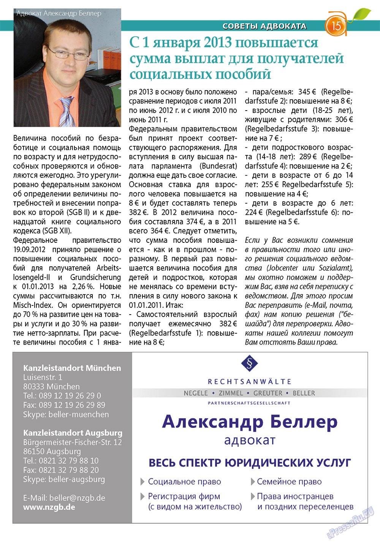 Апельсин (журнал). 2012 год, номер 39, стр. 13