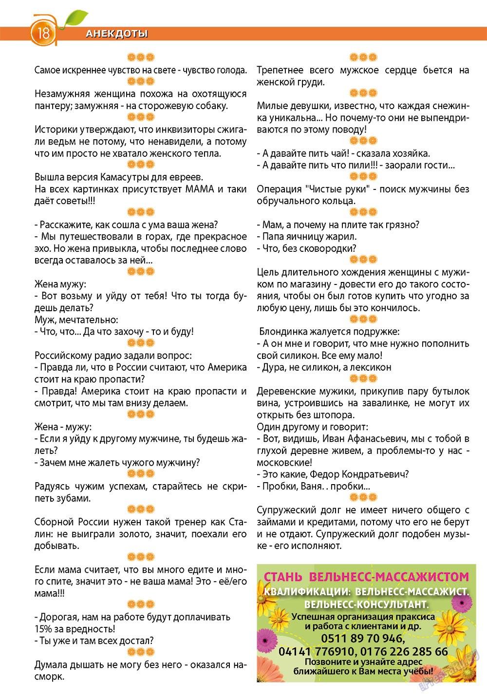 Апельсин (журнал). 2012 год, номер 39, стр. 16