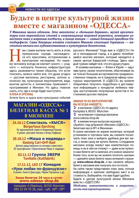 Апельсин (журнал). 2012 год, номер 39, стр. 20