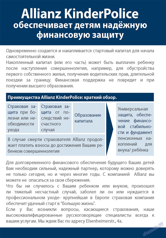 Апельсин (журнал). 2012 год, номер 39, стр. 23