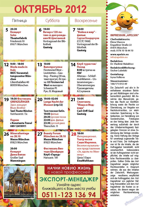 Апельсин (журнал). 2012 год, номер 39, стр. 25