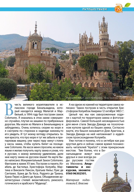 Апельсин (журнал). 2012 год, номер 39, стр. 27