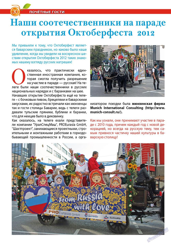Апельсин (журнал). 2012 год, номер 39, стр. 28