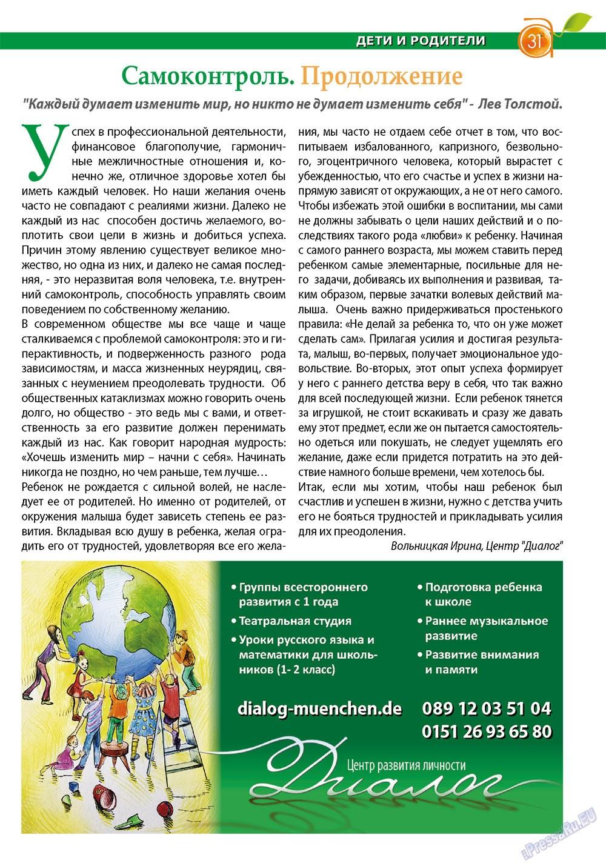 Апельсин (журнал). 2012 год, номер 39, стр. 29