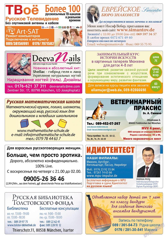 Апельсин (журнал). 2012 год, номер 39, стр. 32