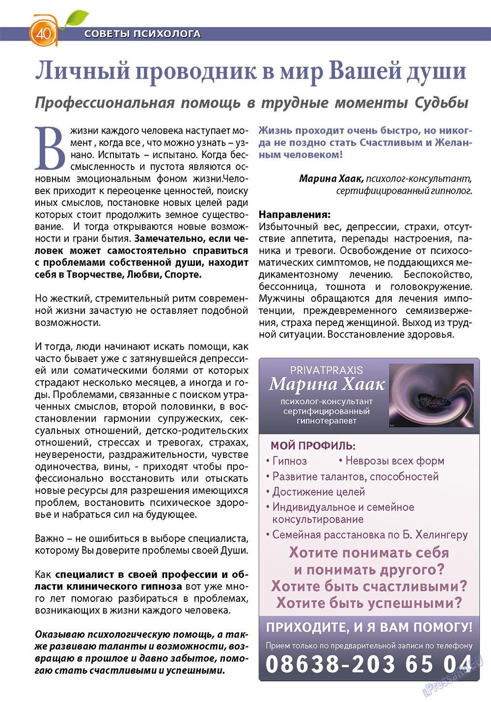 Апельсин (журнал). 2012 год, номер 39, стр. 38