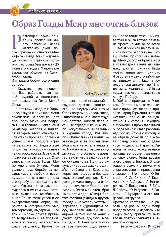 Апельсин (журнал). 2012 год, номер 39, стр. 4