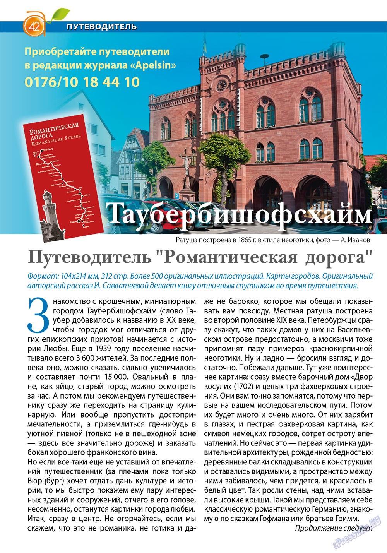 Апельсин (журнал). 2012 год, номер 39, стр. 40