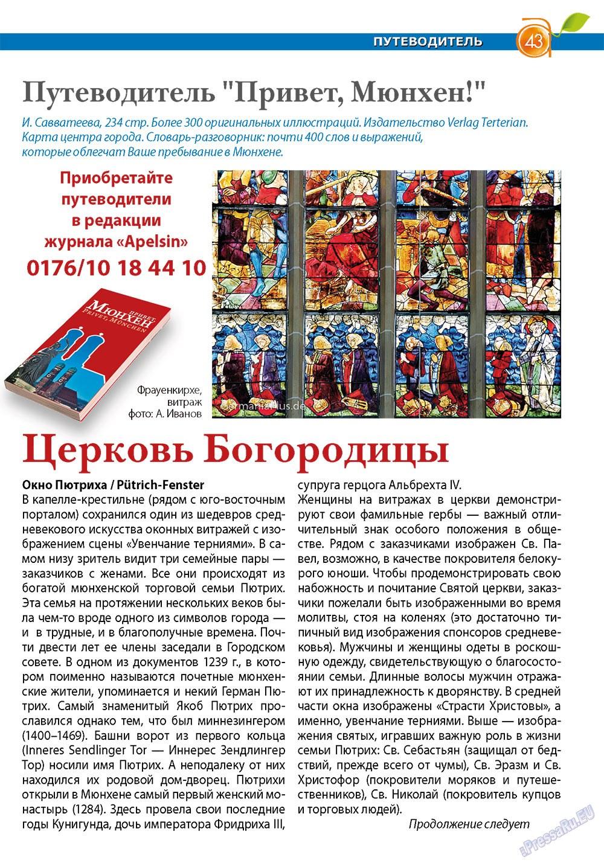 Апельсин (журнал). 2012 год, номер 39, стр. 41