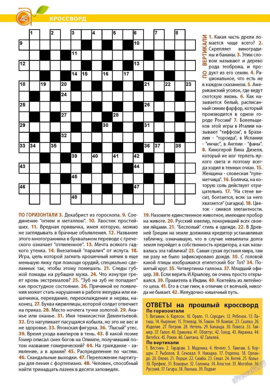 Апельсин (журнал). 2012 год, номер 39, стр. 46