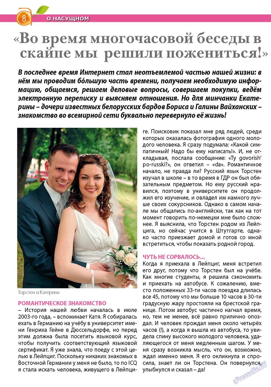 Апельсин (журнал). 2012 год, номер 39, стр. 6