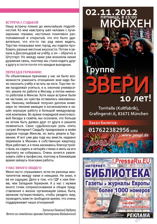 Апельсин (журнал). 2012 год, номер 39, стр. 7