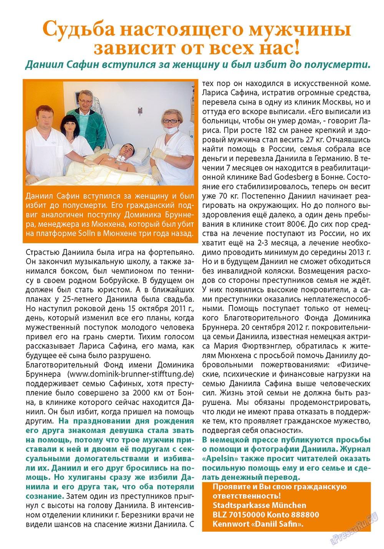 Апельсин (журнал). 2012 год, номер 39, стр. 8