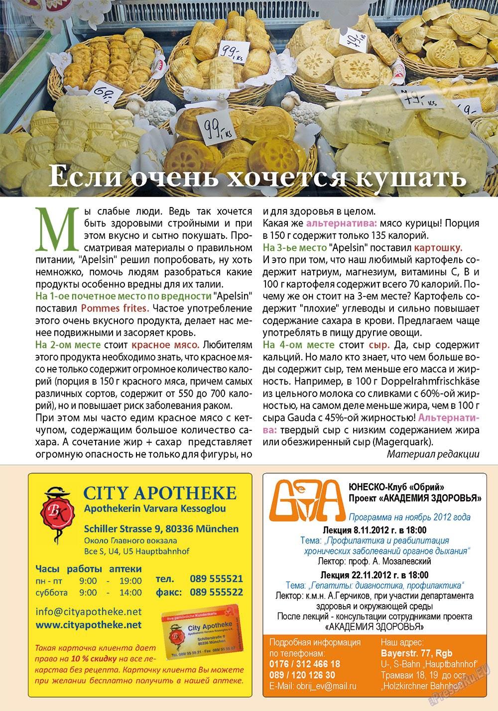 Апельсин (журнал). 2012 год, номер 40, стр. 10
