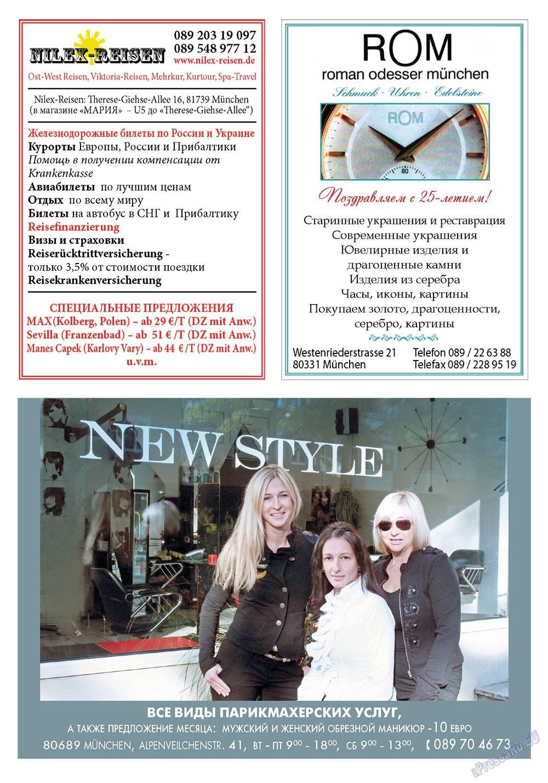 Апельсин (журнал). 2012 год, номер 40, стр. 11