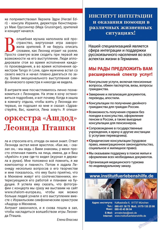 Апельсин (журнал). 2012 год, номер 40, стр. 13