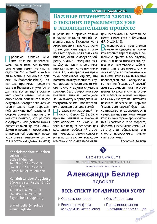 Апельсин (журнал). 2012 год, номер 40, стр. 15