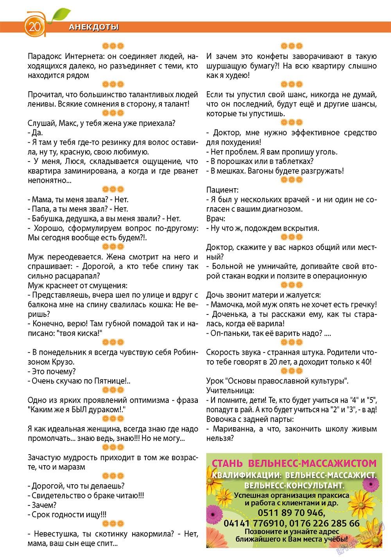 Апельсин (журнал). 2012 год, номер 40, стр. 18