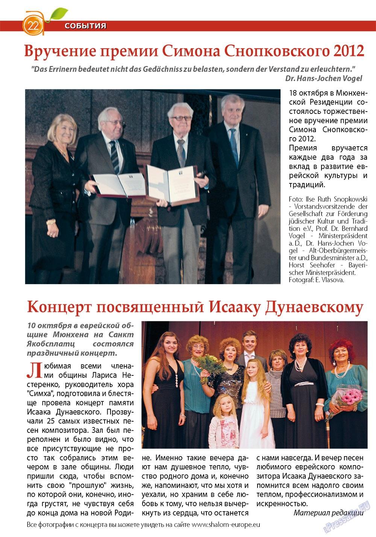 Апельсин (журнал). 2012 год, номер 40, стр. 20