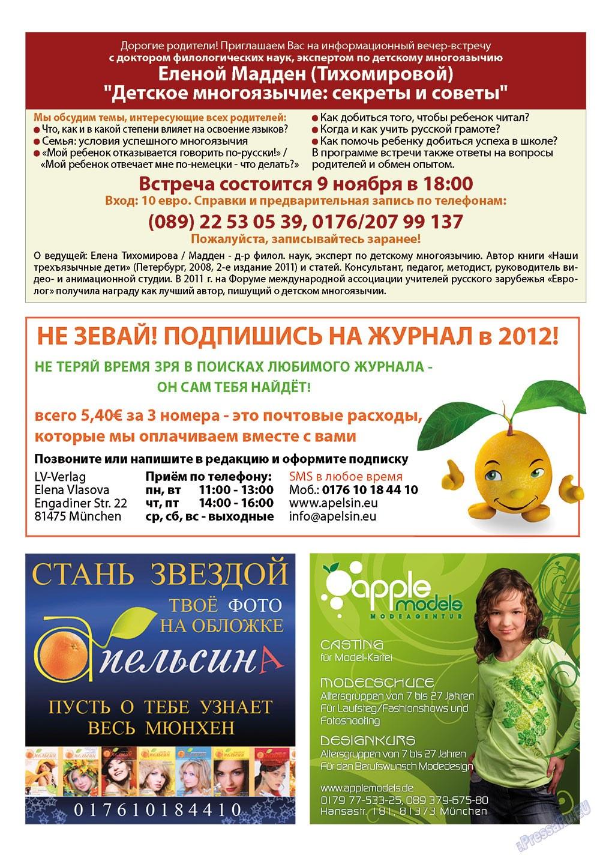 Апельсин (журнал). 2012 год, номер 40, стр. 27