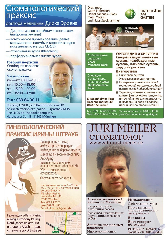 Апельсин (журнал). 2012 год, номер 40, стр. 33