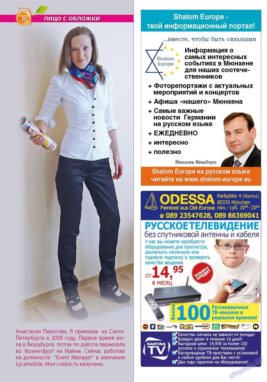 Апельсин (журнал). 2012 год, номер 40, стр. 36