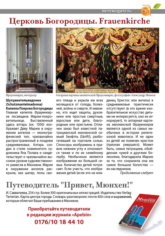 Апельсин (журнал). 2012 год, номер 40, стр. 37