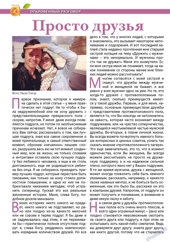 Апельсин (журнал). 2012 год, номер 40, стр. 38