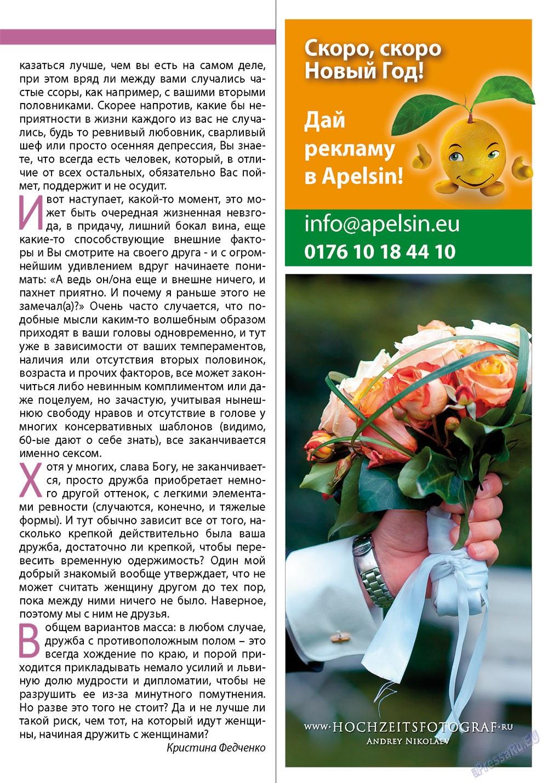 Апельсин (журнал). 2012 год, номер 40, стр. 39