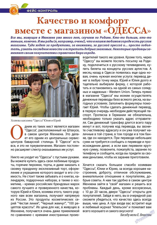 Апельсин (журнал). 2012 год, номер 40, стр. 4
