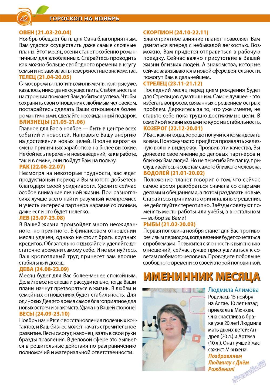 Апельсин (журнал). 2012 год, номер 40, стр. 40